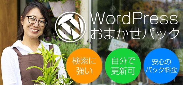 WordPressおまかせパック