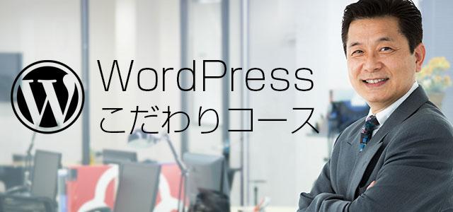 WordPressこだわりコース