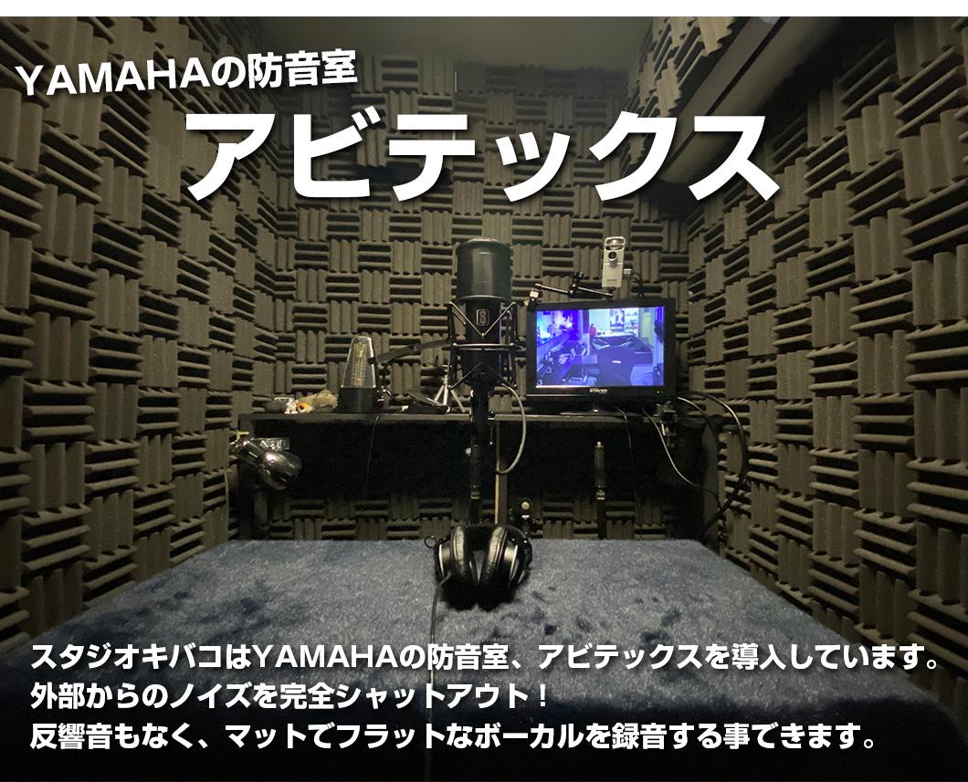 YAMAHAの防音室アビテックス