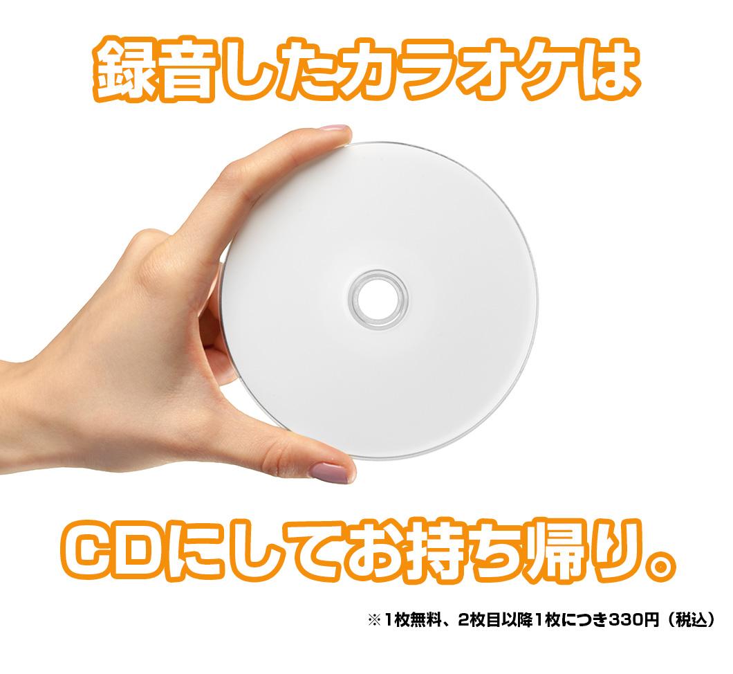 録音したカラオケはCDにしてお持ち帰り。