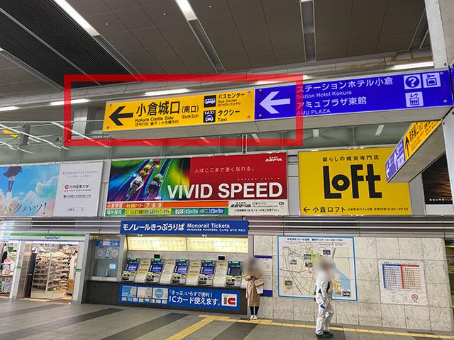 小倉駅からのアクセス1