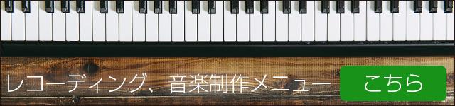 レコーディング、音楽制作メニュー