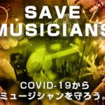SAVE MUSICIANS