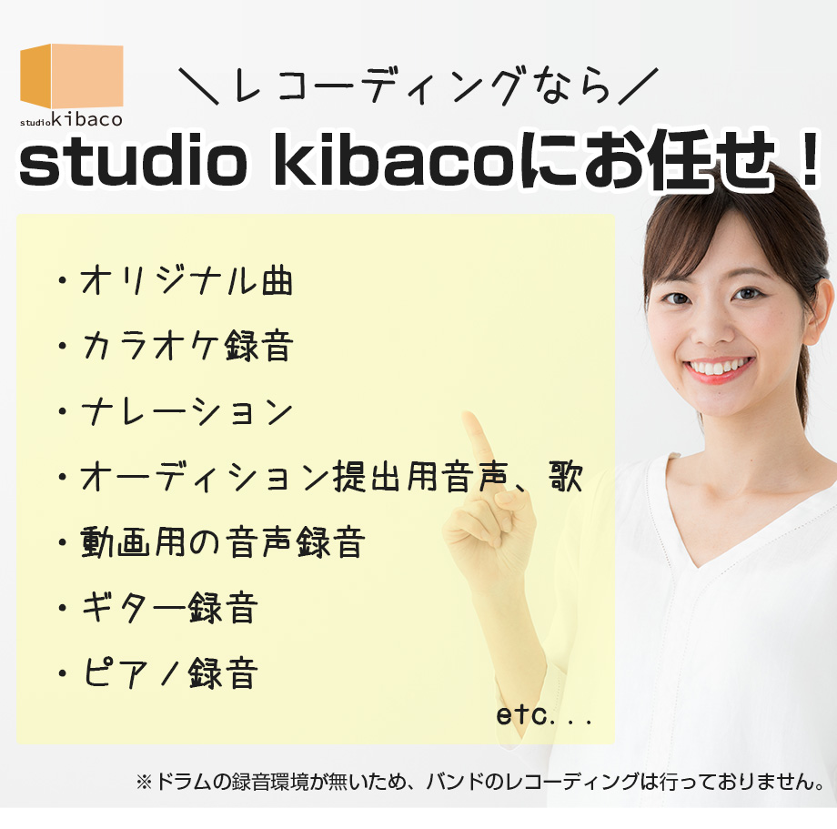レコーディングならstudio kibacoにお任せ!