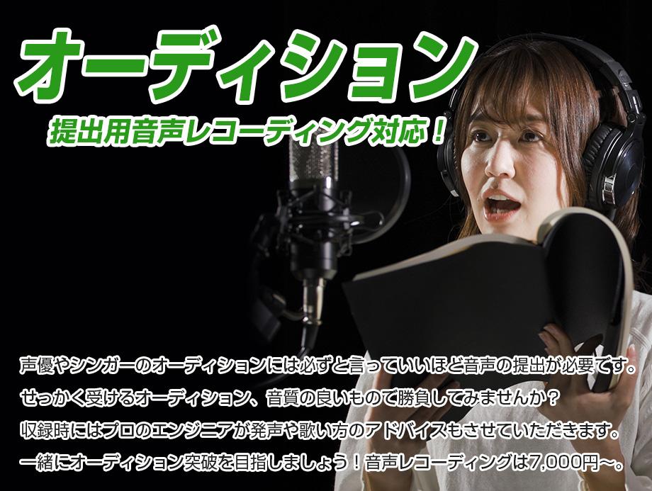 オーディション提出用音声レコーディング対応!