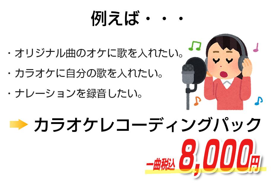 カラオケレコーディングパック8,000円