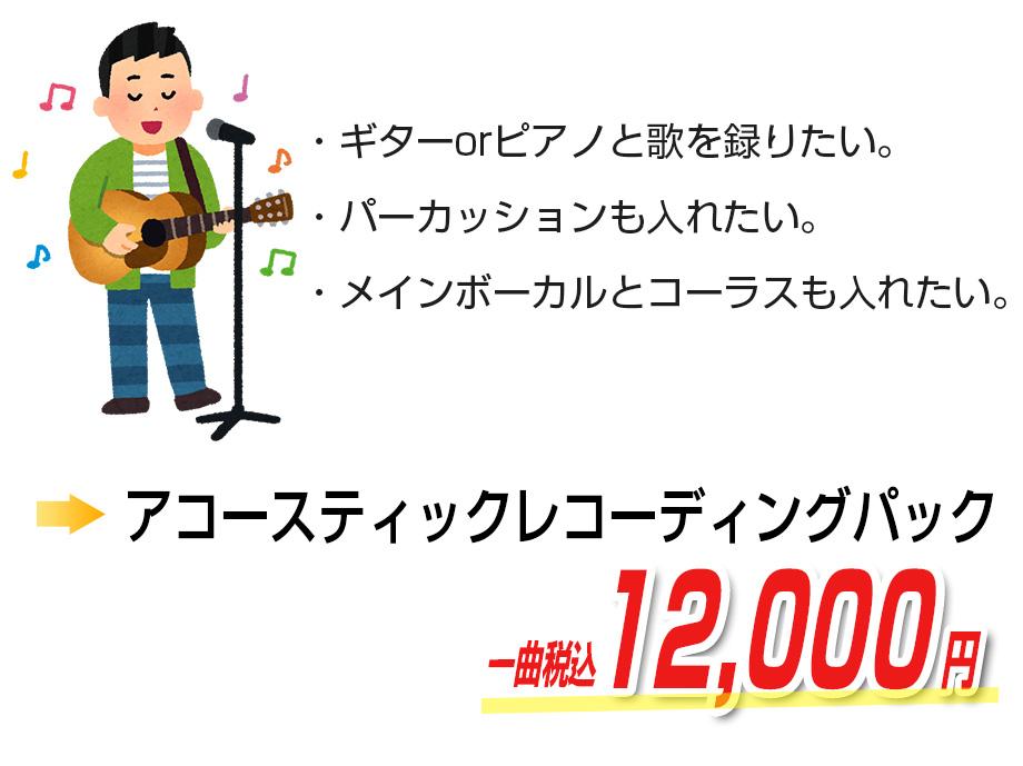 アコースティックレコーディングパック12,000円