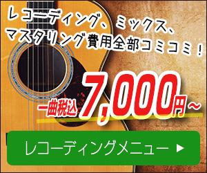 一曲税込7,000円〜