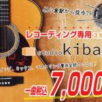 レコーディング専用スタジオstudio kibaco
