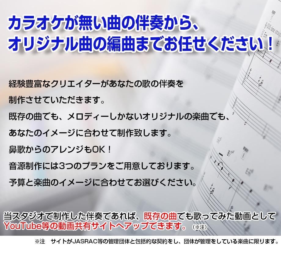 伴奏から編曲までお任せください!