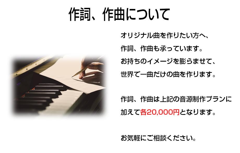 作詞、作曲について