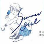 Summer girl-feat.Ran